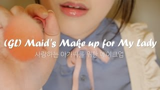 (SUB) Korean ASMR Girls Love Maid's Make up (백합)하녀의메이크업