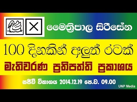 """New Country in 100 days"" Declaration of Manifesto by common candidate Mr. Maithreepala Sirisena"