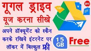 How to Use Google Drive - गूगल ड्राइव कैसे इस्तेमाल करे?   Google Drive Full Details in Hindi