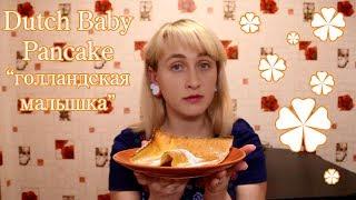 """Dutch Baby Pancake - """"Голландская малышка"""""""