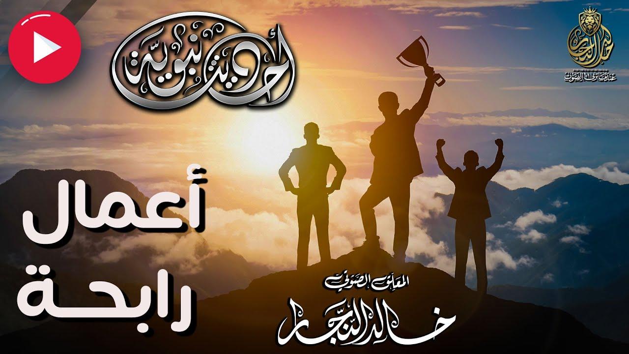 أعمال رابحة | خير العمل | سلسلة أحاديث نبوية | بصوت خالد النجار ?