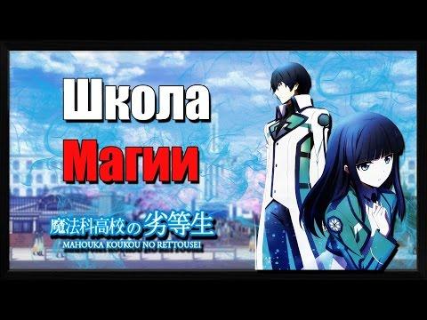 Непутевый ученик в Школе Магии | Mahouka Koukou no Rettousei | Обзор аниме | Vampire's mind