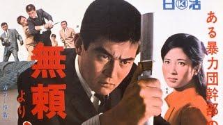 Outlaw: Gangster VIP Original Trailer (Toshio Masuda, 1968)