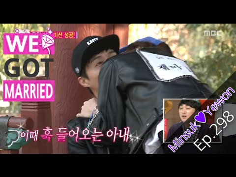 [We got Married4] 우리 결혼했어요 - Ye Won,cheek kiss Min Suk deeply! 20151205