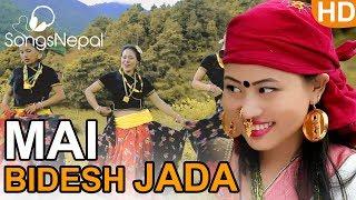 Mai Bidesh Jada - Ashok Tamang | New Nepali Tamang Lok Selo Song 2017