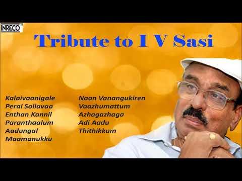 Tribute To I V Sasi | Indian Film Director | Tamil Film Songs | S.Janaki | S.P.Balasubrahmanyam