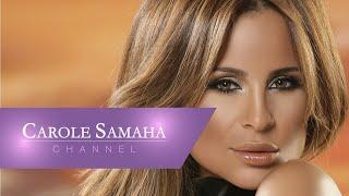 Carole Samaha - Awel Ma Abeltak / كارول سماحة - أول ما قابلتك