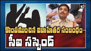 కొంపముంచిన వివాహేతర సంబంధం...సీఐ సస్పెండ్ | CI Venkat Reddy Suspended Over Illegal Affair