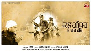 Kalgidhar De Chaar Heere Meet Free MP3 Song Download 320 Kbps