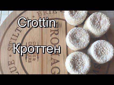 Сыр из козьего молока Кроттен / Crottin