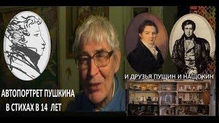 ПУШКИН автопортрет стихи и его ДРУЗЬЯ * Film Muzeum Rondizm TV