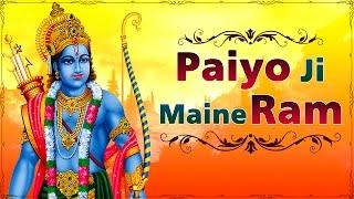 Payoji Maine Ram Ratan Dhan Payo - Ram Bhajan Hindi - Shri Ram Bhajans - Lord Rama