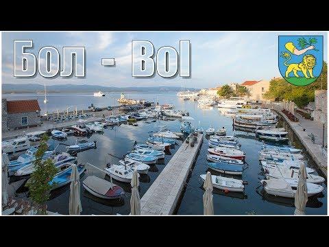 Bol, Brač, Hrvatska   |   поселок Бол на острове Брач, Хорватия