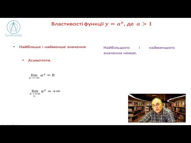 11 клас. Алгебра. Властивості і графік показникової функції.