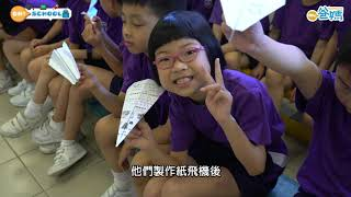 Publication Date: 2019-07-16 | Video Title: 【全校性試後活動STEM Fun Day】聖公會呂明才紀念小