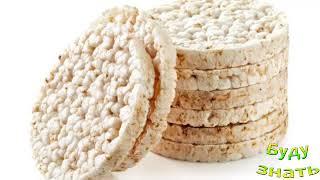 Хлебцы помогают худеть? есть их вместо хлеба...... Какие полезны...
