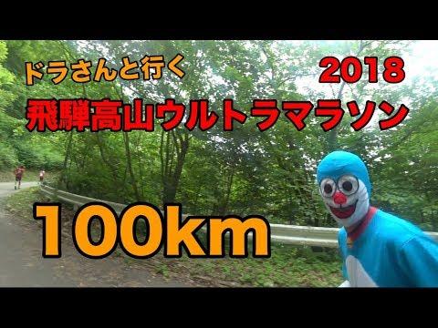 飛騨高山ウルトラマラソン2018 HIDATAKAYAMA Ultra Marathon