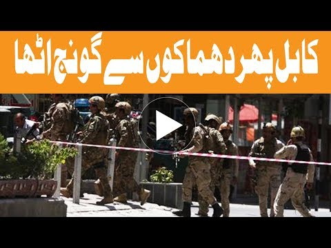 Suicide bomber attack near Iraqi embassy in Afghan capital Kabul - Headlines -12:00 PM -31 July 2017
