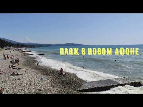 Абхазия. Новый Афон. Пляж. Сентябрь 2019.
