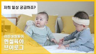 [뚜기맘] 생후6개월 이란성쌍둥이 육아브이로그 : 저희…
