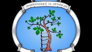 видео Ортопедия в Киеве
