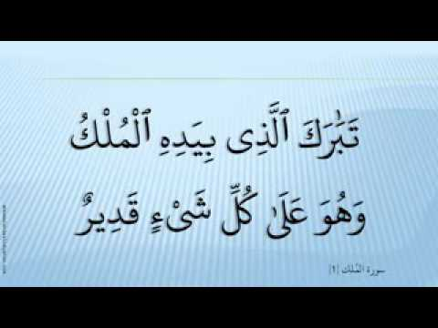 Sourate Al Mulk - Ahmed Al Ajmi