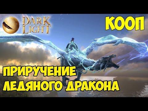 Dark And Light ☛ Кооп ☛ Приручение Ледяного дракона (Frost Dragon)✌