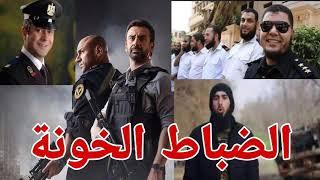 التفاصيل الكاملة لضباط الشرطة الخونة واعتصام رابعة في الاختيار 2