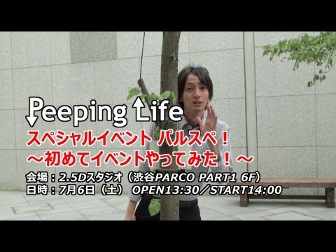 ライフ 声優 ピーピング Peeping Life(ピーピング・ライフ)