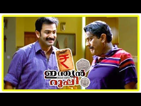 Prithviraj New Movie | Indian Rupee Movie Scenes | Mammukoya troubles Prithviraj | Tini Tom