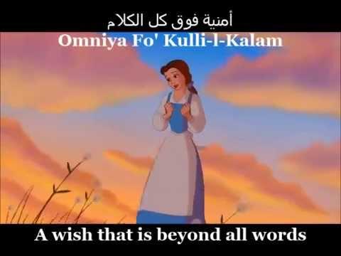 Beauty and the Beast  Belle Reprise (Arabic) w/ Lyrics + Translation  بيل إعادة