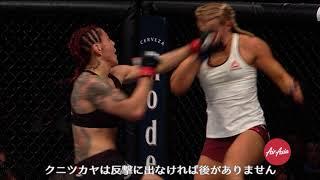 UFC 222で強敵ヤナ・クニツカヤを下して女子フェザー級王座を防衛したク...