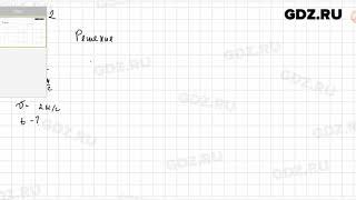 Упр 6.2 - Физика 9 класс Пёрышкин
