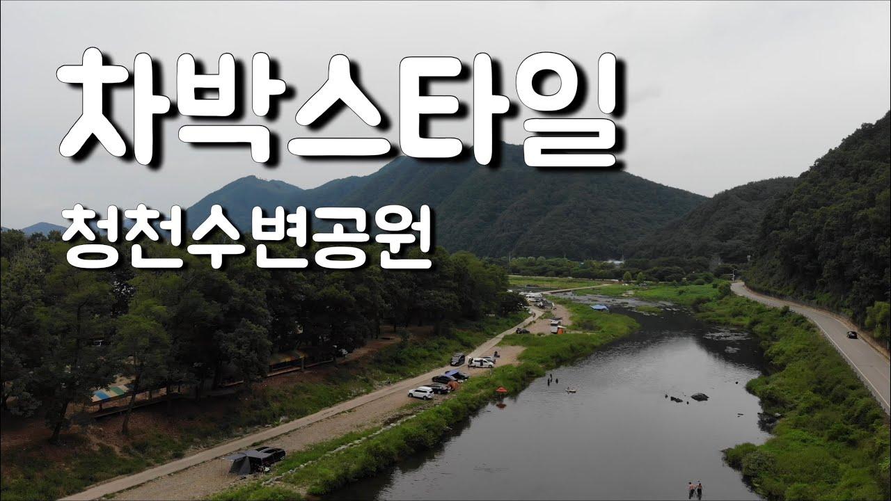 충북 괴산 청천수변공원 차박스타일