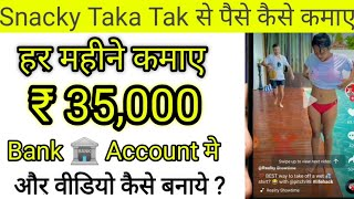 Snacky Taka Tak Se Paise Kaise Kamaye 2021 | Snacky Taka Tak App | Earning App 2021 screenshot 3