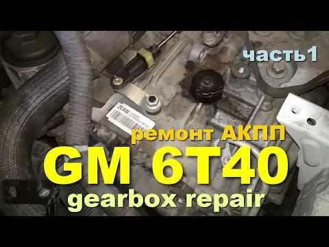 Ремонт АКПП GM6T40, снимаю коробку, часть1