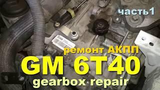 снимаем и разбираем коробку передач АКПП GMC SAVANA ChEVROLET EXPRESS
