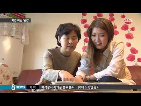 폐경 대신 '완경' 쓰세요…인생 2막 출발점 / SBS