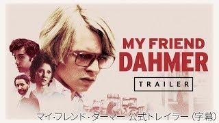 (字幕)My Friend Dahmer - 米国版公式トレイラー