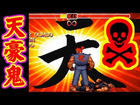 Ten-Akuma(天・豪鬼) - SUPER STREET FIGHTER II X for Matching Service