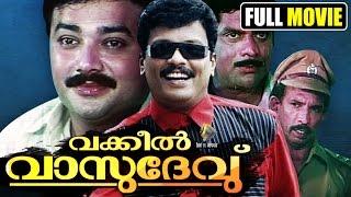 Malayalam full movie online Vakkil Vasudevu | Jagathy | Jayaram Comedy movie