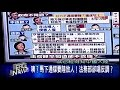 年代-新聞面對面(謝震武、谷懷萱)20160413[錄音+影片]