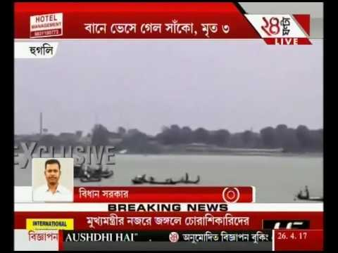 Wooden suddenly collapsed to the tidal force of river Ganges: Bhadreshwar