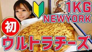 """【初】ドミノピザのウルトラチーズ""""1KG""""NEWYORKサイズ食べてみた"""