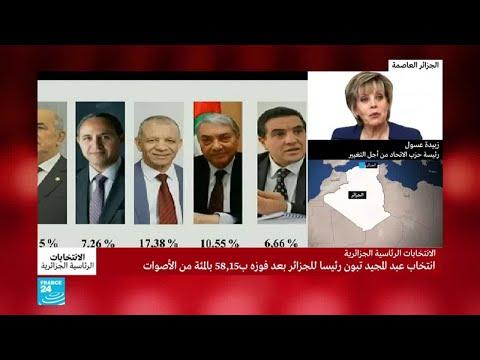 زبيدة عسول: انتخابات الرئاسة شهدت أكبر عزوف في تاريخ الجزائر المستقلة  - نشر قبل 1 ساعة