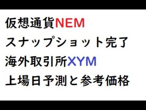 仮想通貨ネム、Symbolのスナップショットが無事完了、海外取引所のXYM上場日予測とXYMの参考価格