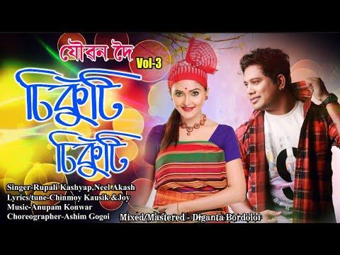 Sikuti Sikuti   Rupali Kashyap   Neel Akash   Joubondoi 3   New Assamese Song 2019
