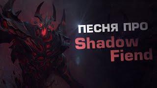 Dota 2 - Песня про Shadow Fiend