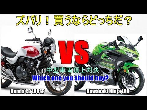 【400CC 頂上対決!新型 HondaCB400SF VS 新型 Kawasaki Ninja400】スバリ!買うならどっちだ?