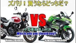 【400CC 頂上対決!新型 Honda CB400SF VS 新型 Kawasaki Ninja400】スバリ!買うならどっちだ?